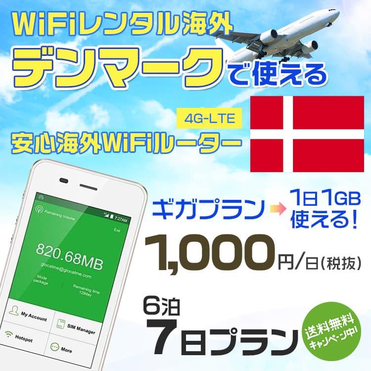 wifi レンタル 海外 デンマーク 6泊7日プラン 海外 WiFi [ギガプラン 1日1GB]1日料金 1,000円[高速4G-LTE] ワールドWiFiレンタル便【レンタルWiFi海外】