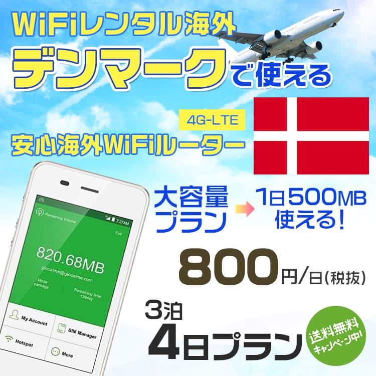 wifi レンタル 海外 デンマーク 3泊4日プラン 海外 WiFi [大容量プラン 1日500MB]1日料金 800円[高速4G-LTE] ワールドWiFiレンタル便【レンタルWiFi海外】