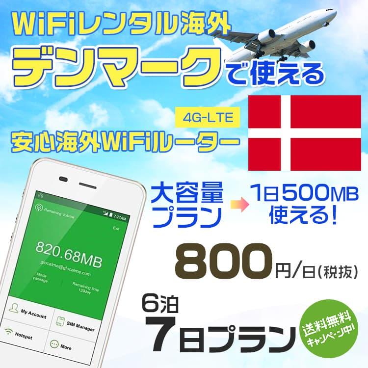 wifi レンタル 海外 デンマーク 6泊7日プラン 海外 WiFi [大容量プラン 1日500MB]1日料金 800円[高速4G-LTE] ワールドWiFiレンタル便【レンタルWiFi海外】
