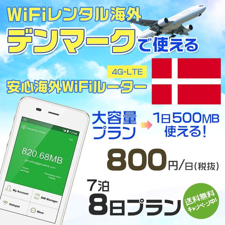 wifi レンタル 海外 デンマーク 7泊8日プラン 海外 WiFi [大容量プラン 1日500MB]1日料金 800円[高速4G-LTE] ワールドWiFiレンタル便【レンタルWiFi海外】