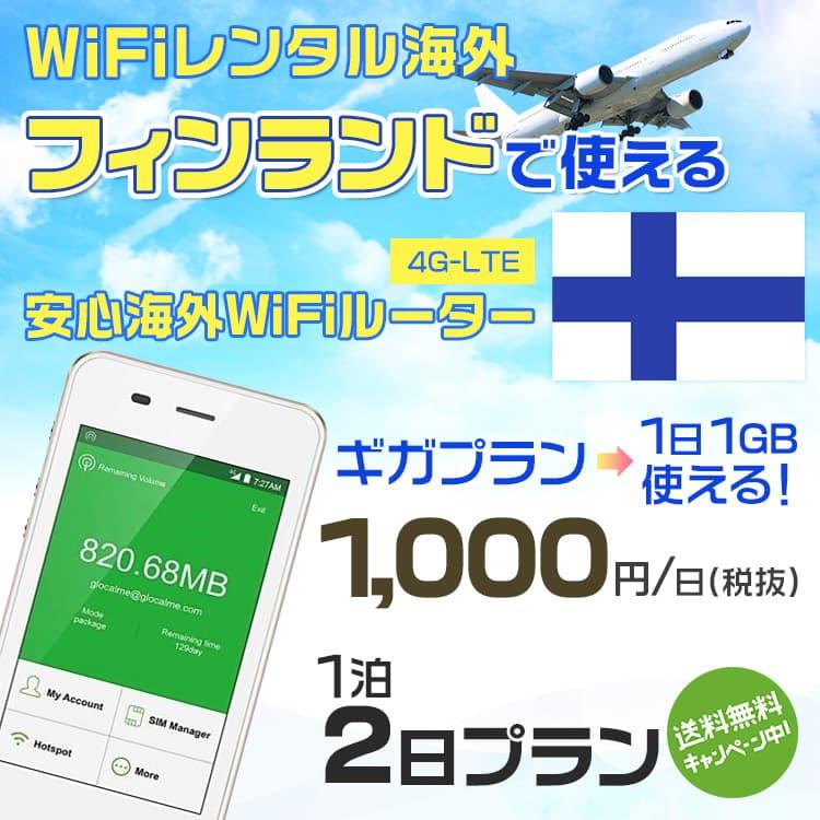 wifi レンタル 海外 フィンランド 1泊2日プラン 海外 WiFi [ギガプラン 1日1GB]1日料金 1,000円[高速4G-LTE] ワールドWiFiレンタル便【レンタルWiFi海外】
