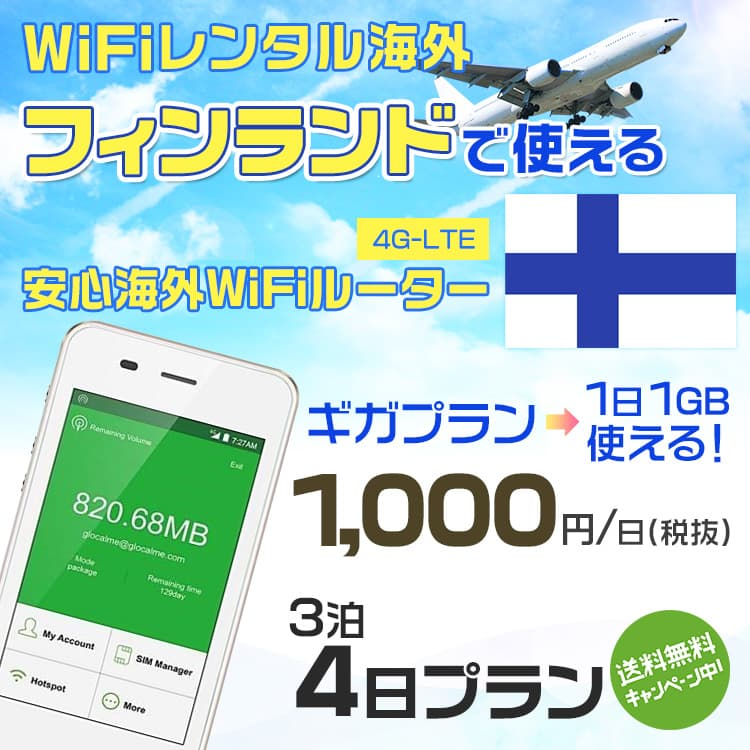 wifi レンタル 海外 フィンランド 3泊4日プラン 海外 WiFi [ギガプラン 1日1GB]1日料金 1,000円[高速4G-LTE] ワールドWiFiレンタル便【レンタルWiFi海外】
