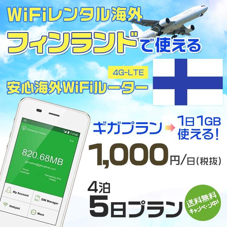 wifi レンタル 海外 フィンランド 4泊5日プラン 海外 WiFi [ギガプラン 1日1GB]1日料金 1,000円[高速4G-LTE] ワールドWiFiレンタル便【レンタルWiFi海外】