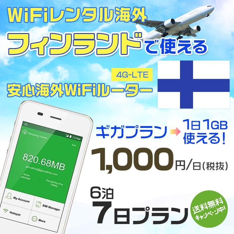 wifi レンタル 海外 フィンランド 6泊7日プラン 海外 WiFi [ギガプラン 1日1GB]1日料金 1,000円[高速4G-LTE] ワールドWiFiレンタル便【レンタルWiFi海外】