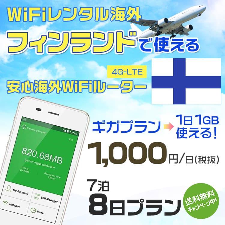 wifi レンタル 海外 フィンランド 7泊8日プラン 海外 WiFi [ギガプラン 1日1GB]1日料金 1,000円[高速4G-LTE] ワールドWiFiレンタル便【レンタルWiFi海外】