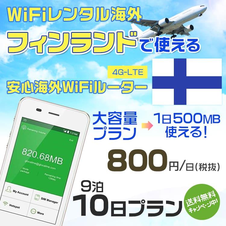wifi レンタル 海外 フィンランド 9泊10日プラン 海外 WiFi [大容量プラン 1日500MB]1日料金 800円[高速4G-LTE] ワールドWiFiレンタル便【レンタルWiFi海外】