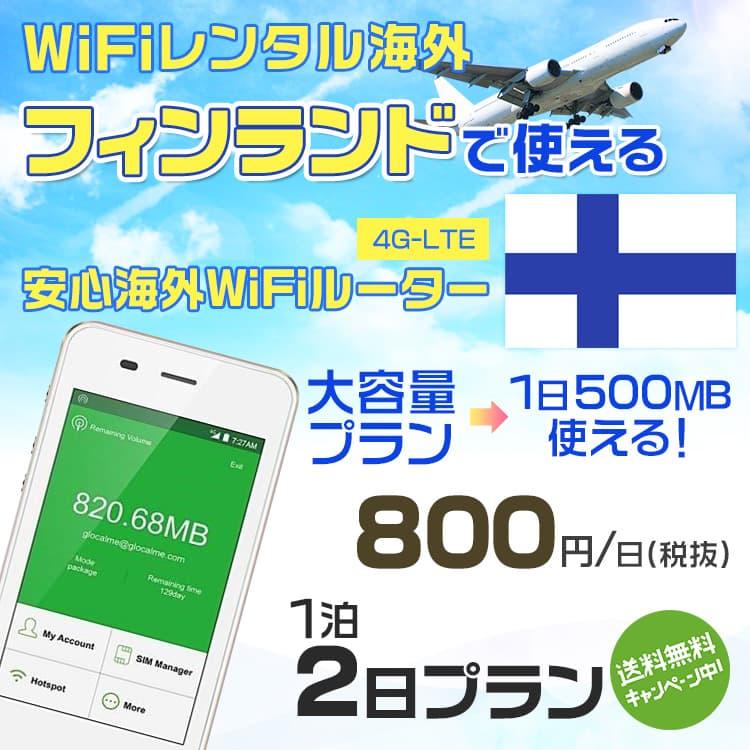 wifi レンタル 海外 フィンランド 1泊2日プラン 海外 WiFi [大容量プラン 1日500MB]1日料金 800円[高速4G-LTE] ワールドWiFiレンタル便【レンタルWiFi海外】