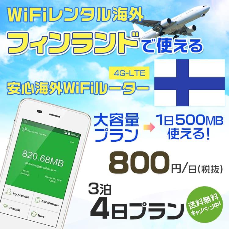 wifi レンタル 海外 フィンランド 3泊4日プラン 海外 WiFi [大容量プラン 1日500MB]1日料金 800円[高速4G-LTE] ワールドWiFiレンタル便【レンタルWiFi海外】