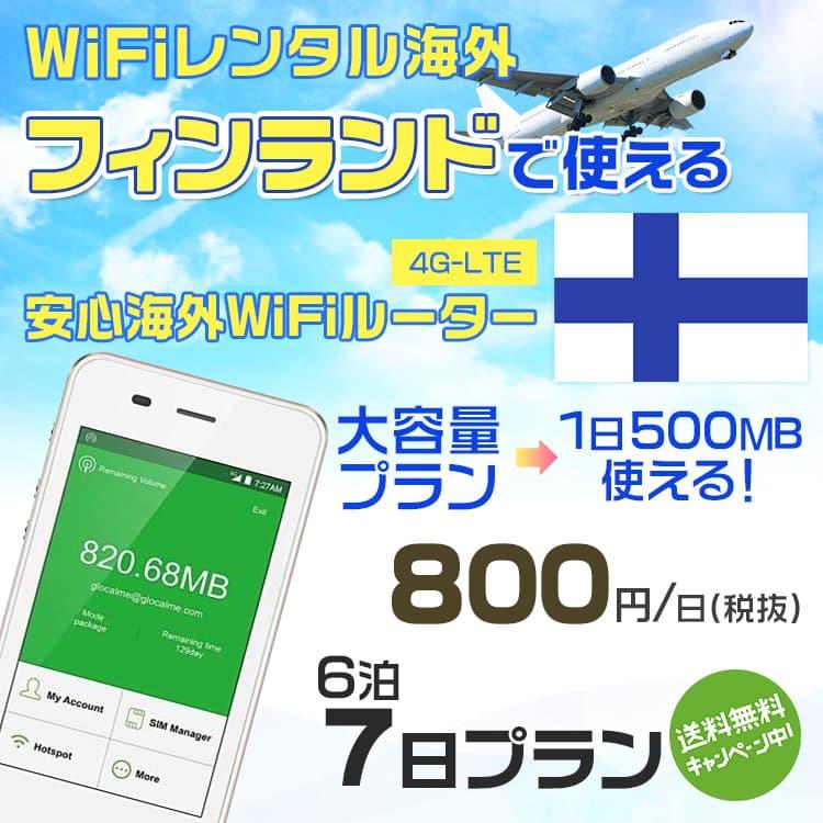 wifi レンタル 海外 フィンランド 6泊7日プラン 海外 WiFi [大容量プラン 1日500MB]1日料金 800円[高速4G-LTE] ワールドWiFiレンタル便【レンタルWiFi海外】