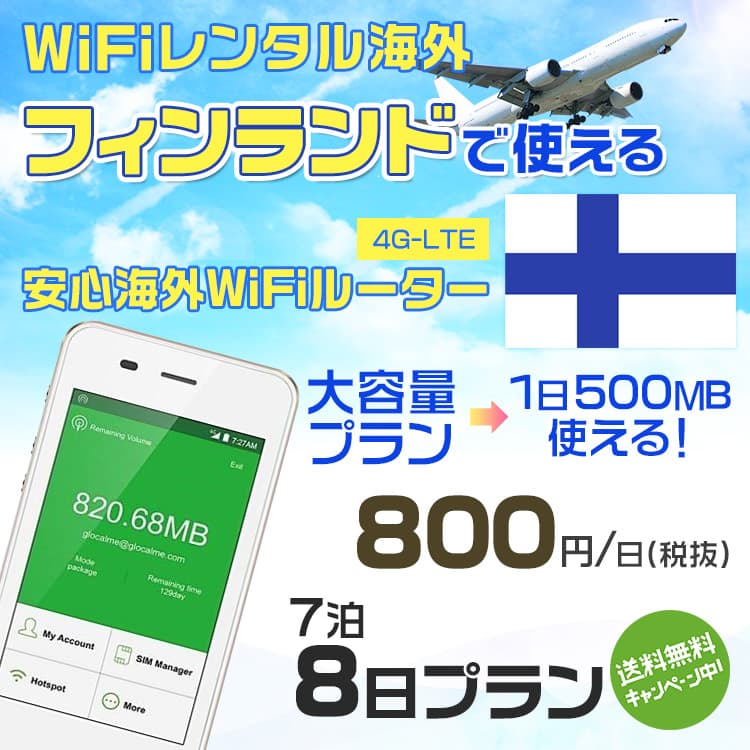 wifi レンタル 海外 フィンランド 7泊8日プラン 海外 WiFi [大容量プラン 1日500MB]1日料金 800円[高速4G-LTE] ワールドWiFiレンタル便【レンタルWiFi海外】