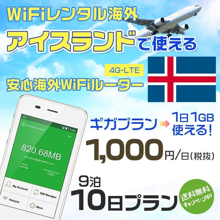 wifi レンタル 海外 アイスランド 9泊10日プラン 海外 WiFi [ギガプラン 1日1GB]1日料金 1,000円[高速4G-LTE] ワールドWiFiレンタル便【レンタルWiFi海外】