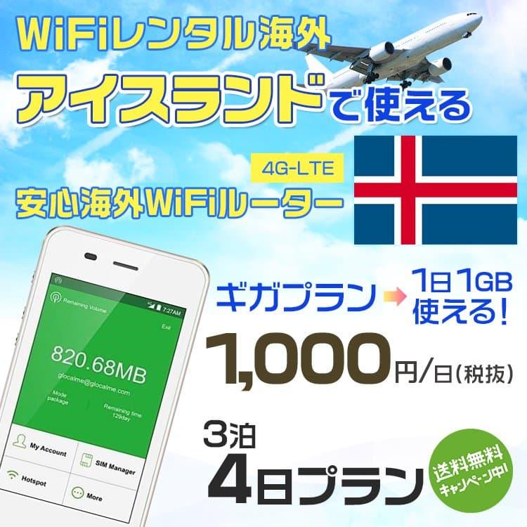 wifi レンタル 海外 アイスランド 3泊4日プラン 海外 WiFi [ギガプラン 1日1GB]1日料金 1,000円[高速4G-LTE] ワールドWiFiレンタル便【レンタルWiFi海外】