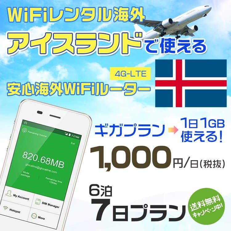 wifi レンタル 海外 アイスランド 6泊7日プラン 海外 WiFi [ギガプラン 1日1GB]1日料金 1,000円[高速4G-LTE] ワールドWiFiレンタル便【レンタルWiFi海外】