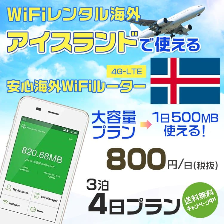 wifi レンタル 海外 アイスランド 3泊4日プラン 海外 WiFi [大容量プラン 1日500MB]1日料金 800円[高速4G-LTE] ワールドWiFiレンタル便【レンタルWiFi海外】