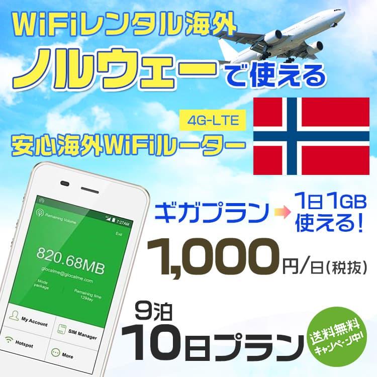 wifi レンタル 海外 ノルウェー 9泊10日プラン 海外 WiFi [ギガプラン 1日1GB]1日料金 1,000円[高速4G-LTE] ワールドWiFiレンタル便【レンタルWiFi海外】