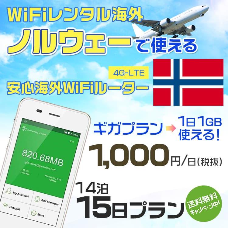 wifi レンタル 海外 ノルウェー 14泊15日プラン 海外 WiFi [ギガプラン 1日1GB]1日料金 1,000円[高速4G-LTE] ワールドWiFiレンタル便【レンタルWiFi海外】
