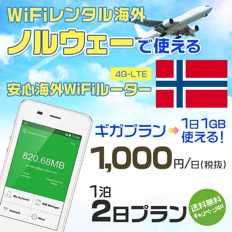 wifi レンタル 海外 ノルウェー 1泊2日プラン 海外 WiFi [ギガプラン 1日1GB]1日料金 1,000円[高速4G-LTE] ワールドWiFiレンタル便【レンタルWiFi海外】