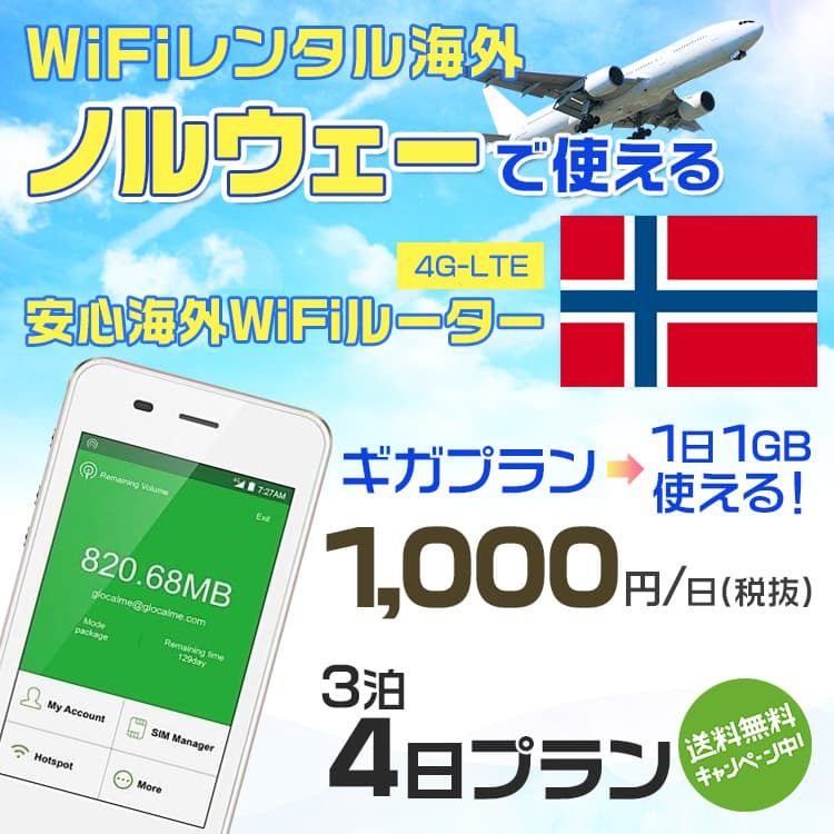 wifi レンタル 海外 ノルウェー 3泊4日プラン 海外 WiFi [ギガプラン 1日1GB]1日料金 1,000円[高速4G-LTE] ワールドWiFiレンタル便【レンタルWiFi海外】