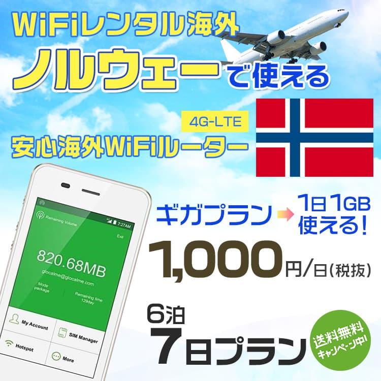 wifi レンタル 海外 ノルウェー 6泊7日プラン 海外 WiFi [ギガプラン 1日1GB]1日料金 1,000円[高速4G-LTE] ワールドWiFiレンタル便【レンタルWiFi海外】