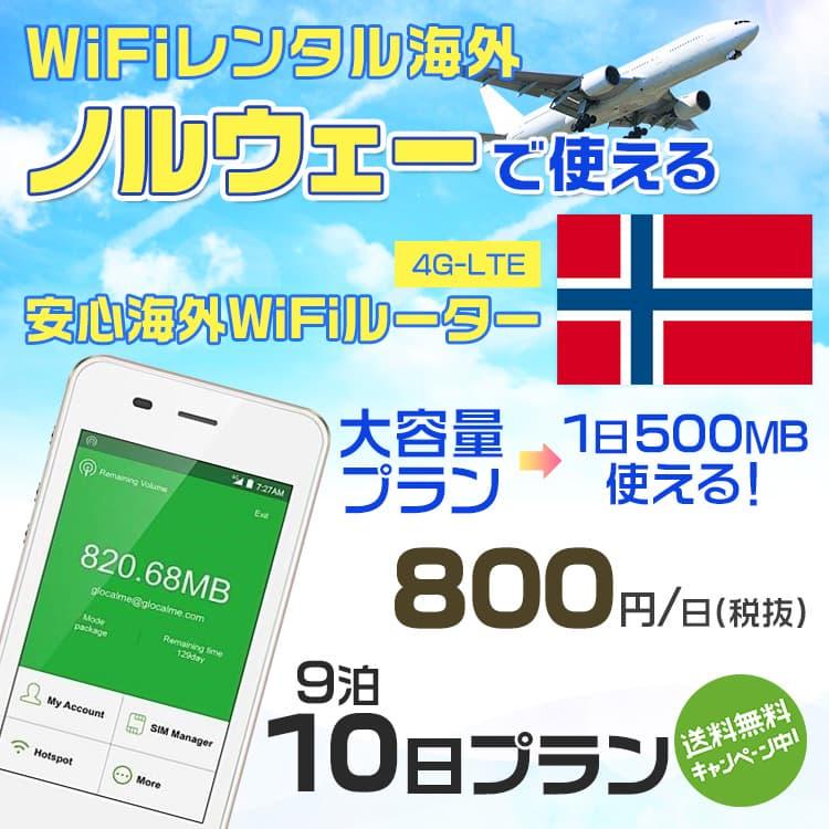 wifi レンタル 海外 ノルウェー 9泊10日プラン 海外 WiFi [大容量プラン 1日500MB]1日料金 800円[高速4G-LTE] ワールドWiFiレンタル便【レンタルWiFi海外】