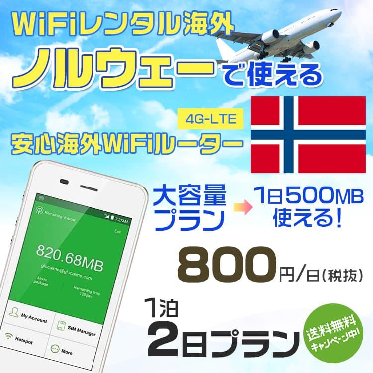 wifi レンタル 海外 ノルウェー 1泊2日プラン 海外 WiFi [大容量プラン 1日500MB]1日料金 800円[高速4G-LTE] ワールドWiFiレンタル便【レンタルWiFi海外】