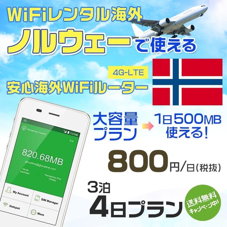 wifi レンタル 海外 ノルウェー 3泊4日プラン 海外 WiFi [大容量プラン 1日500MB]1日料金 800円[高速4G-LTE] ワールドWiFiレンタル便【レンタルWiFi海外】