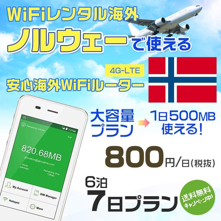 wifi レンタル 海外 ノルウェー 6泊7日プラン 海外 WiFi [大容量プラン 1日500MB]1日料金 800円[高速4G-LTE] ワールドWiFiレンタル便【レンタルWiFi海外】
