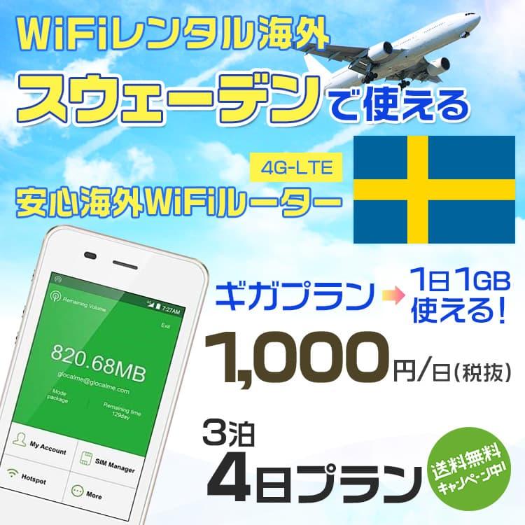 wifi レンタル 海外 スウェーデン 3泊4日プラン 海外 WiFi [ギガプラン 1日1GB]1日料金 1,000円[高速4G-LTE] ワールドWiFiレンタル便【レンタルWiFi海外】