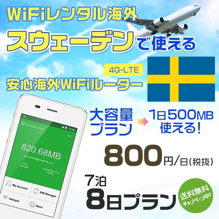 wifi レンタル 海外 スウェーデン 7泊8日プラン 海外 WiFi [大容量プラン 1日500MB]1日料金 800円[高速4G-LTE] ワールドWiFiレンタル便【レンタルWiFi海外】