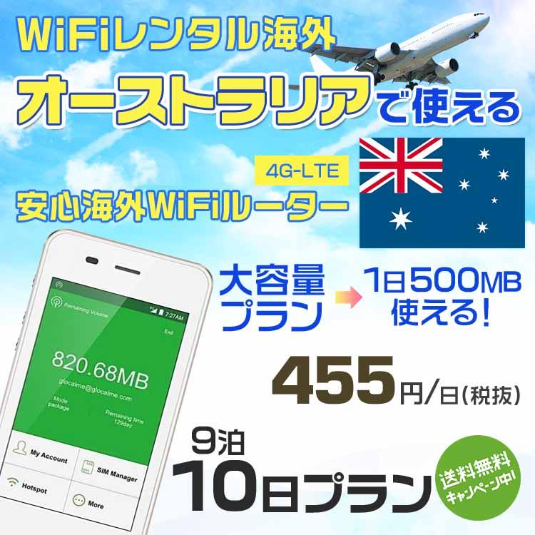wifi レンタル 海外 オーストラリア 9泊10日プラン 海外 WiFi [大容量プラン 1日500MB]1日料金 800円[高速4G-LTE] ワールドWiFiレンタル便【レンタルWiFi海外】