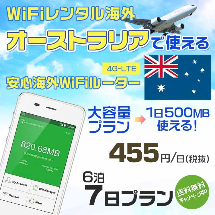 wifi レンタル 海外 オーストラリア 6泊7日プラン 海外 WiFi [大容量プラン 1日500MB]1日料金 800円[高速4G-LTE] ワールドWiFiレンタル便【レンタルWiFi海外】