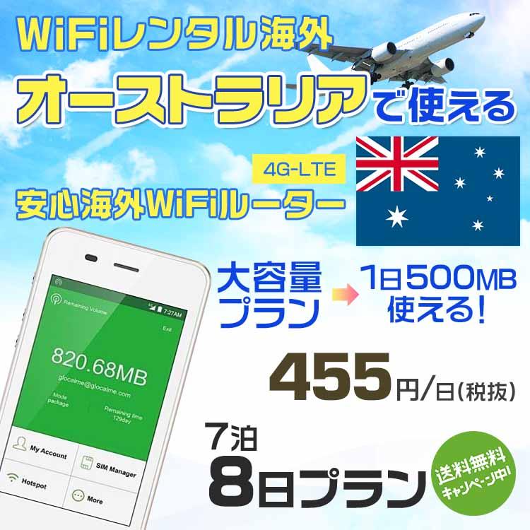 wifi レンタル 海外 オーストラリア 7泊8日プラン 海外 WiFi [大容量プラン 1日500MB]1日料金 800円[高速4G-LTE] ワールドWiFiレンタル便【レンタルWiFi海外】