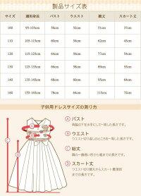 女の子用フォーマルドレス日本製004-GRグリーンfy16REN07