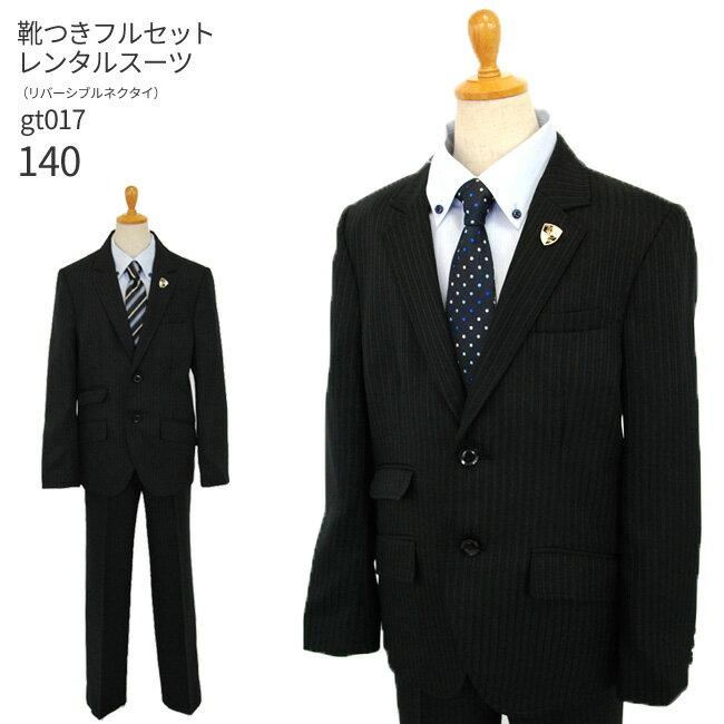 【レンタル】【男の子 スーツ フォーマル】【子供スーツ】【靴セット】ヒロミチナカノ hiromichi nakano 黒地 紺 ストライプ ブルー シャツ gt017 男児 フォーマル スーツ 4点セット【リバーシブル 140 キッズ こども 結婚式 発表会 入学式 卒業式 小学】【B01】fy16REN07