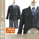 【レンタル】【フォーマル子供服】【靴セット】男児スーツセット...