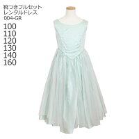 [子供ドレスレンタル衣装][レビューを書いて往復送料無料]女の子用フォーマルドレス日本製004-GRグリーン