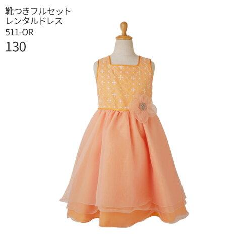 9451cf83f72e9  レンタル  子供ドレスレンタル  靴セット  キッズドレス 女の子用フォーマルドレス 日本製 511-OR オレンジ 女児 120 130サイズ  キッズ 結婚式 七五三 写真 ...