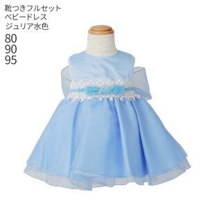 dfa9948dabf53  レンタル 子供ドレス レンタル 靴セット  キッズドレス 女の子用ベビーフォーマルドレス ジュリア bjulia-bl 日本製 水色 女児 80  90 95 キッズ 結婚式 七五.