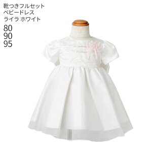 bee843822c73c  レンタル 子供ドレス レンタル 靴セット  キッズドレス 女の子用ベビーフォーマルドレス ライラ blaila-wh 日本製 白 女児 80 90  95 結婚式 七五三 写真撮影.