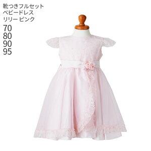 d3c82ce0e9b08  レンタル 子供ドレス レンタル 靴セット  キッズドレス 女の子用ベビーフォーマルドレス リリー blilly-pk 日本製 ピンク 女児 70  80 90 95 キッズ 結婚式.
