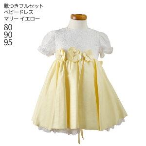 39f0cf267dca0  レンタル 子供ドレス レンタル 靴セット  キッズドレス 女の子用ベビーフォーマルドレス マリー bmarie-ye 日本製 イエロー 女児 80  90 95 結婚式 七五三 写.