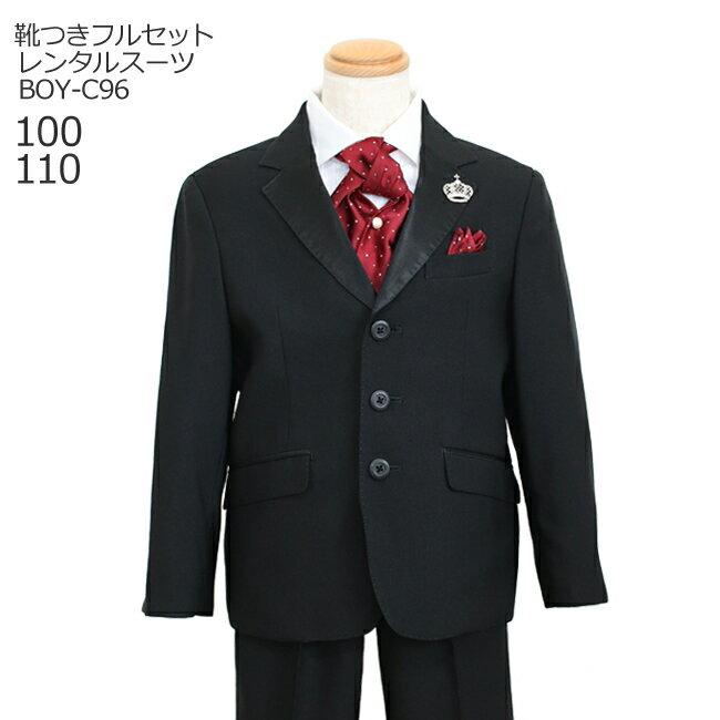 スーツ・カジュアルセットアップ, 礼服  BOY-C96100 110 B01