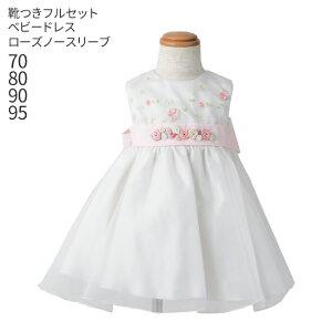 0dd872245dc83 ... 子供ドレスレンタル  靴セット  キッズドレス 女の子用ベビーフォーマルドレス ローズ ノースリーブタイプ brose 日本製 白 女児 70  80 90 95 キッ.