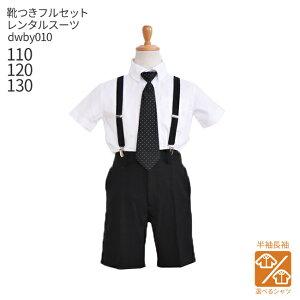 433b54c21b67a スーツ レンタル|その他のベビーファッション 通販・価格比較 - 価格.com
