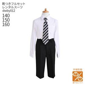 00134b838ea56 ... こども服男の子用フォーマルセット  子供スーツ  選べる半袖長袖シャツ  靴セット 男の子フォーマルシャツパンツセット dwby012 140  150 160 フォー.