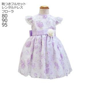 07a08fc9a94e1 ドレス ピアノ 子供 発表会|ベビードレス 通販・価格比較 - 価格.com