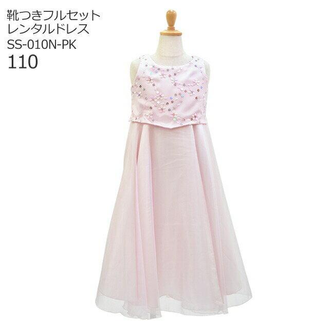 0a9cc0e4517c6 ... レンタル  女の子用フォーマルドレス日本製SS-010N-PKピンクfy16REN07.  サイズ適用身長バストウエスト総丈スカート丈110105-115cm62cm63cm78cm53cm