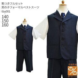 3fb1b6fdfeeee 150 スーツ レンタル|その他のキッズファッション 通販・価格比較 ...