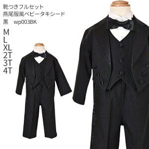 7c501fc12d970  レンタル  男の子 スーツ フォーマル  靴セット 男児ベスト付き燕尾服風ベビータキシード 黒 wp003BK 男子 男の子 長袖 M L XL  2T 3T 4T キッズ 結婚式.