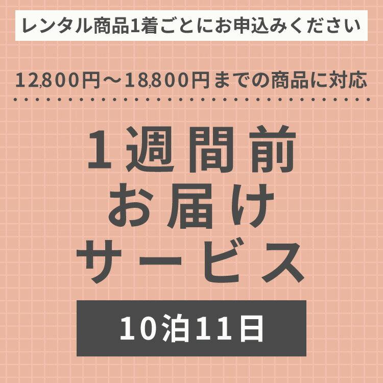 【レンタル】【子どもフォーマルレンタル】1週間前お届けサービス【10泊11日】otodoke7